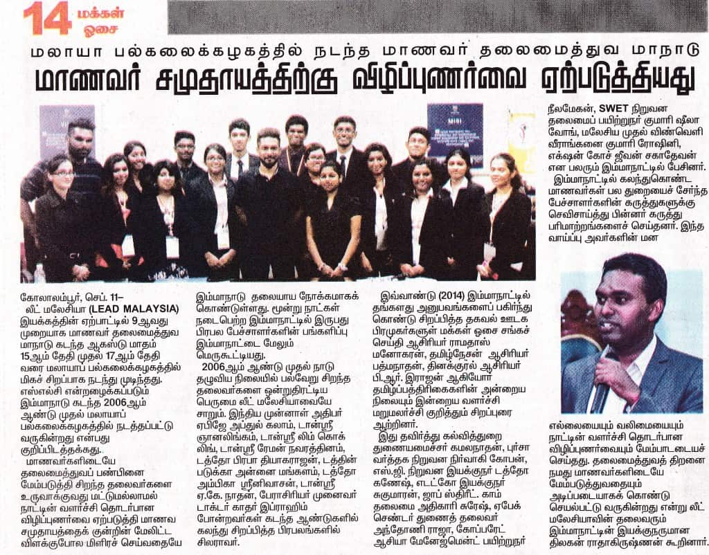 Makkal Osai Article_SLC14