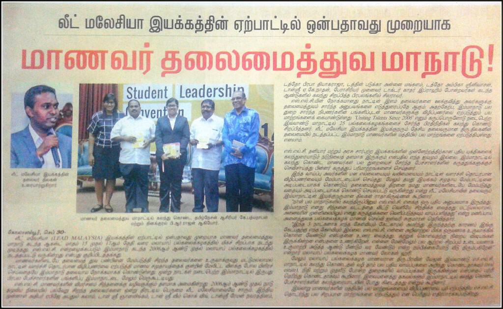 Tamil Nesan_SLC14
