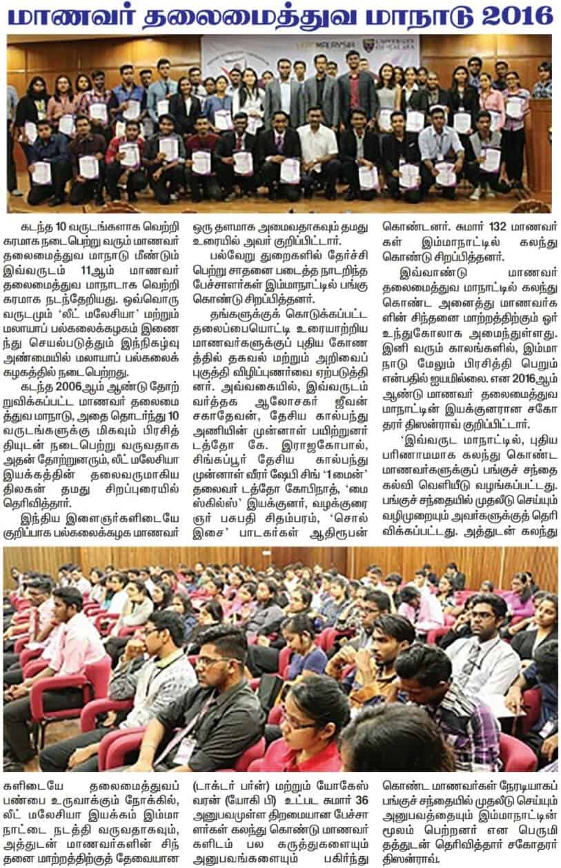 SLC 2016 Tamil Malar Article